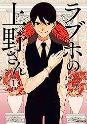 ラブホの上野さん 1 (MFコミックス フラッパーシリーズ)