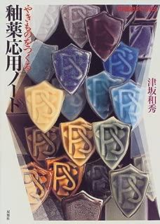 やきものをつくる釉薬応用ノート (陶磁郎BOOKS)