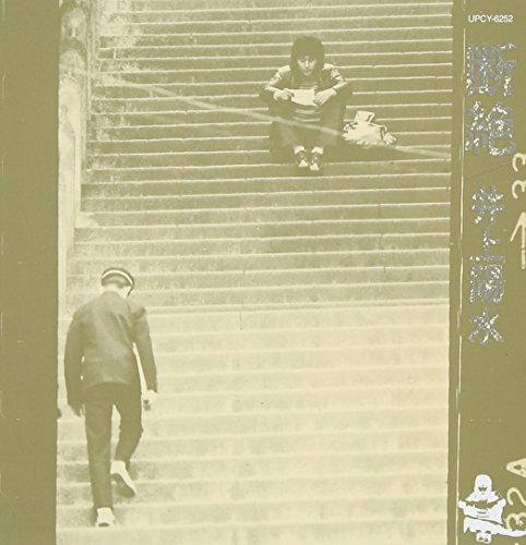 井上陽水【なぜか上海】歌詞の意味を徹底解説!実際に上海にいるのだろうか?海の向こうに見えるものとは?の画像