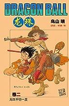 龙珠(第2卷)(不可磨灭的童年记忆!为了永恒不灭的希望,追寻七颗龙珠的下落!我的命运只遵从我的意志) (鸟山明经典作品)