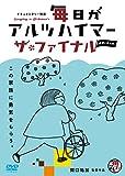 毎日がアルツハイマー ザ・ファイナル [DVD] image