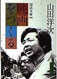 映画をつくる (国民文庫 840)