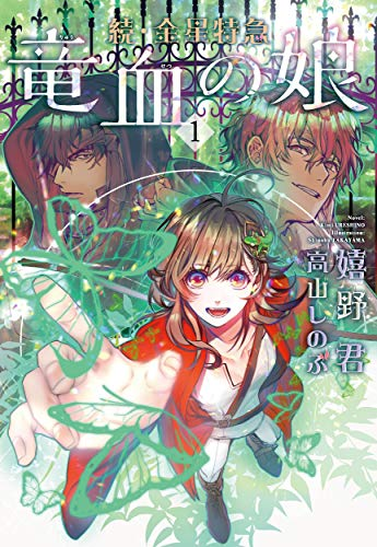 続・金星特急 竜血の娘(1) (ウィングス文庫)