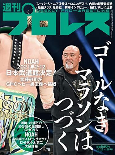 週刊プロレス 2020年 12/23 号 [雑誌]