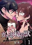 ガチ恋粘着獣 ~ネット配信者の彼女になりたくて~ 1巻 (タタンコミックス)