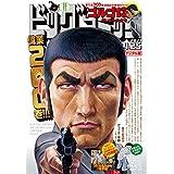 ビッグコミック 2021年8号(2021年4月9日発売) [雑誌]