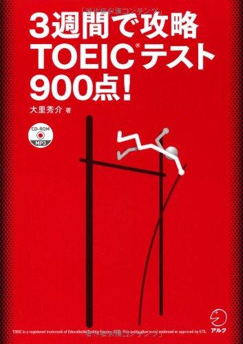 3週間で攻略 TOEIC(R)テスト 900点! (CD-ROM・別冊付) (TOEICテスト 残り日数逆算シリーズ)