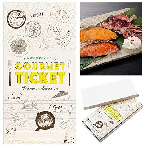 【 お取り寄せ グルメ チケット 】( 引換券 ・ ギフト券 ) 北海道直送 漬け魚切り身8種詰め合わせ