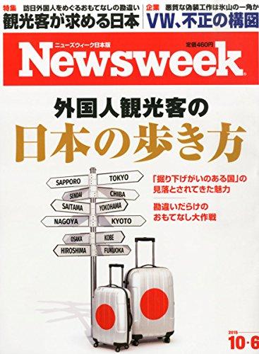 Newsweek (ニューズウィーク日本版) 2015年 10/6 号 [外国人観光客の日本の歩き方]