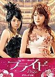 プライド デラックス版 DVD
