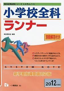 小学校全科ランナー 2012年度版 (教員採用試験シリーズ システムノート) (教員採用試験シリーズシステムノート)