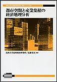都市空間と産業集積の経済地理分析 (法政大学比較経済研究所 研究シリーズ29)