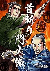 首斬り門人帳【電子版】 (SPコミックス)