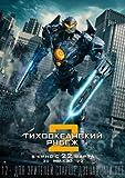 Poster di Pacific Rim 2: Uprising – Russian Movie Wall Print – 30 cm x 43 cm