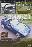 BMW-Z1 DVD 名車シリーズ別冊 Vol.2[DVD]