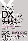 なぜ、DXは失敗するのか?―「破壊的な変革」を成功に導く5段階モデル