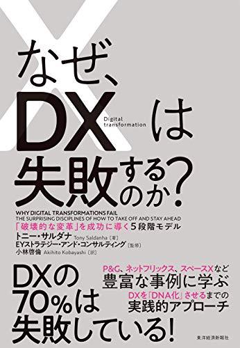 なぜ、DXは失敗するのか?: 「破壊的な変革」を成功に導く5段階モデル