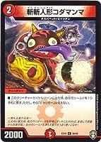デュエルマスターズ DMEX-10 34 C 斬斬人形コダマンマ