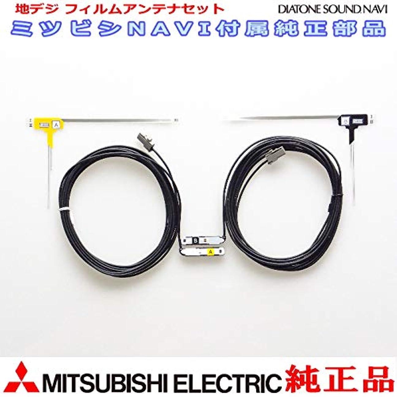 解体する主人浸透する地デジTV フィルム アンテナ コード Set MITUBISHI NR-MZ50N 純正品 (M01