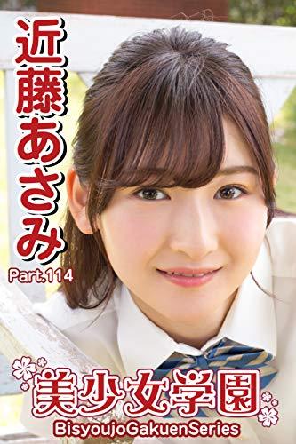 美少女学園 近藤あさみ Part.114