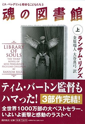 魂の図書館 上 (潮文庫) (ミス・ペレグリンと奇妙なこどもたち)