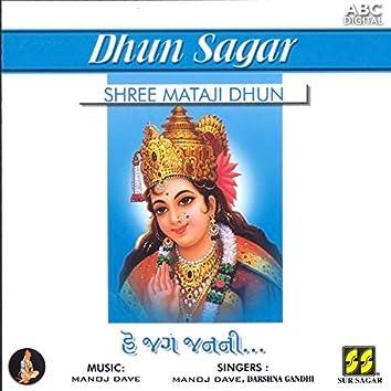 Shree Mataji Dhun - He Jag Janani