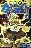 金色のガッシュ!! (3) (少年サンデーコミックス)