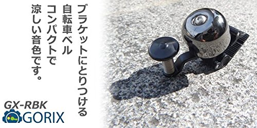 GORIX(ゴリックス)『クリップ固定型自転車ベル(GX-RBK)』