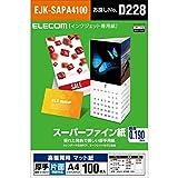 エレコム インクジェット用紙 スーパーファイン マット紙 A4 100枚 高画質用 厚手 片面 0.190 mm 日本製 お探しNo D228 EJK-SAPA4100