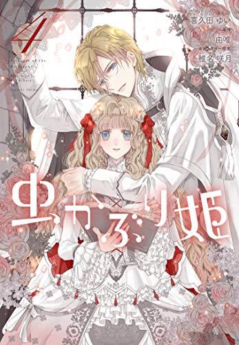 虫かぶり姫 4巻 (ZERO-SUMコミックス)の詳細を見る