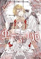 虫かぶり姫 第04巻