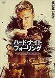 ハード・ナイト・フォーリング[DVD]