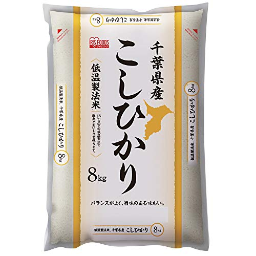 【精米】アイリスオーヤマ 低温製法米 千葉県産コシヒカリ8kg
