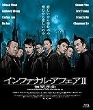 【おトク値!】インファナル・アフェア II 無間序曲[Blu-ray/ブルーレイ]