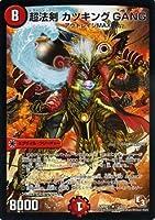 デュエルマスターズ 超法剣 カツキング GANG / ウルトラVマスター(DMR11)/ エピソード3