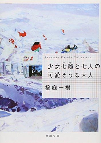 少女七竈と七人の可愛そうな大人 (角川文庫)の詳細を見る