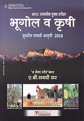 भूगोल व कृषी महाराष्ट्रच्या विशेष संदर्भासह [ई-बुक ] (Marathi Edition)