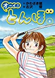 オーイ! とんぼ 第2巻 (ゴルフダイジェストコミックス)