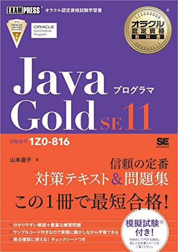 オラクル認定資格教科書 Javaプログラマ Gold SE11(試験番号1Z0-816)