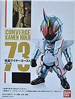 コンバージ 仮面ライダー 73 仮面ライダーゴースト ムゲン魂 CONVERGE KAMEN RIDER