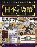 週刊日本の貨幣コレクション(100) 2019年 8/7 号 [雑誌]