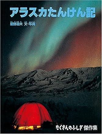 アラスカたんけん記 (たくさんのふしぎ傑作集)