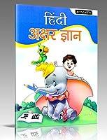 Hindi Akhyar Gyan-New
