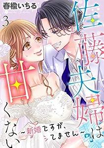 佐藤夫婦は甘くない~新婚ですが、シてません~ 3巻 表紙画像