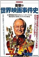 別冊映画秘宝 衝撃の世界映画事件史 (洋泉社MOOK)