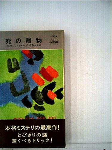 死の贈物 (ハヤカワ・ポケット・ミステリ 1165)