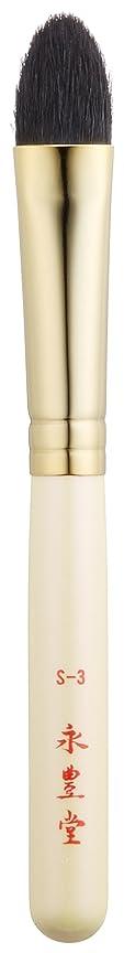 可動式冷蔵庫キャスト永豊堂 ホワイトパールシリーズ アイシャドーブラシ WP-S-3