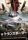 ザ・トランスポーター[DVD]