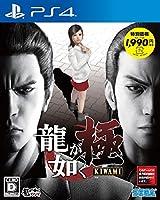 龍が如く 極 新価格版 - PS4