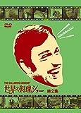 世界の料理ショー ~第2集~ DVD-BOX image
